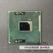 988B HM65二代原装 正式版笔记本CPU 2540 2430 2520 2450 2410
