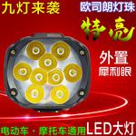 电动车灯泡摩托车LED大灯改装通用12V48V60v外置超亮强光流氓射灯