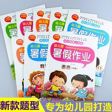 新款幼儿园大班学前班中小班暑假作业家庭假期练习题语言数学拼音