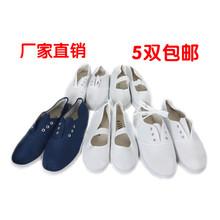 工作鞋 单鞋 包邮 舞蹈鞋 小孩体操鞋 练功晨练鞋 厂家直销男女纯白球鞋
