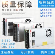 明纬350W开关电源LRS NES S-350-24V14.6A 5V12V15V27V36V 48V70V
