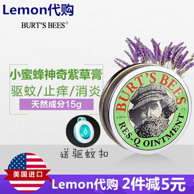 美国正品天然小蜜蜂紫草膏婴儿童驱蚊虫叮咬蚊子咬宝宝止痒膏用品