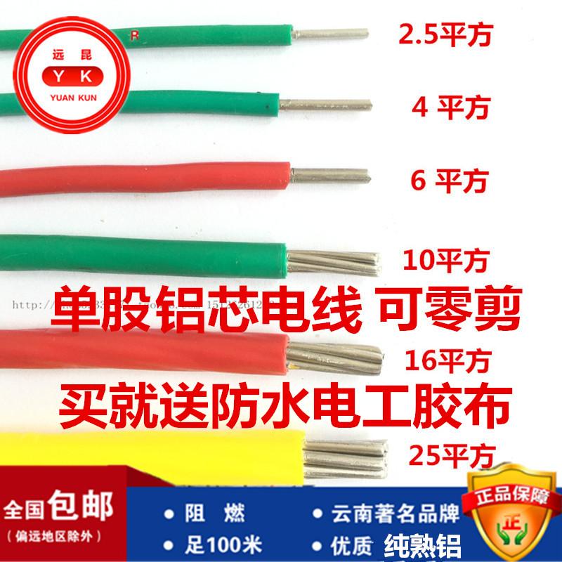 远昆单股铝芯电线BLV2.5/4/6/10/16/25/35平方单芯多芯铝线 国标