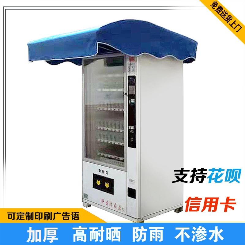 自动售货机防雨棚遮阳亭售卖机遮阳篷配件贩卖机挡雨遮雨罩子