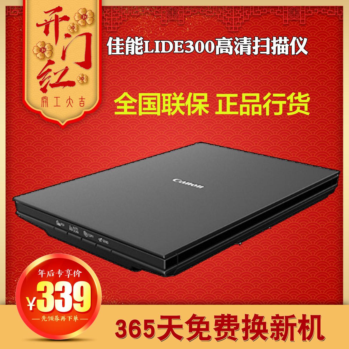 佳能LIDE300时尚超薄扫描仪高清高速...