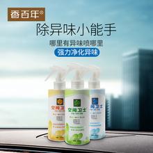 香百年汽车空气净化剂汽车除臭车用空间卫士清新除甲醛车内除味剂