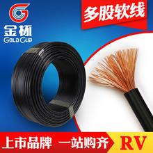 工业 RV0.5平方全铜单芯多股软线0.3 1.5mm 0.75 金杯电线电缆