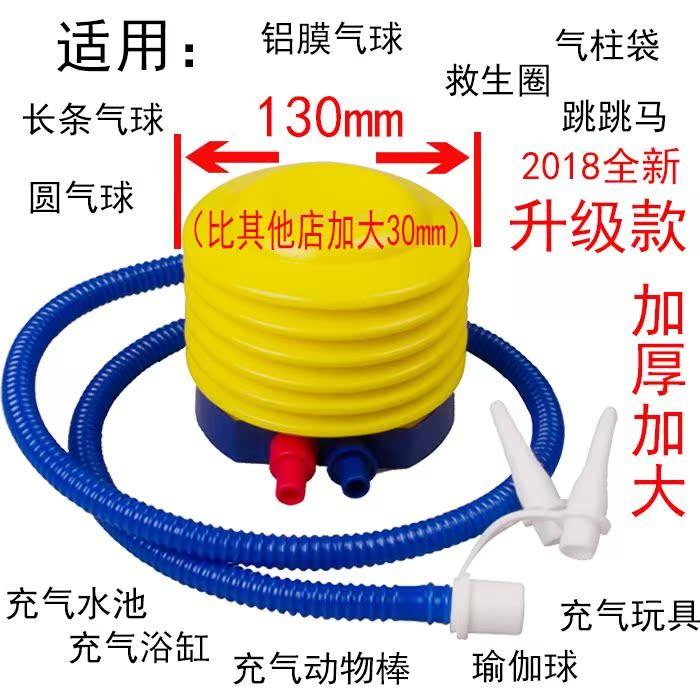 踩圈打气筒气球瑜伽球池波波球皮球打气泵充气筒跳跳马脚游泳