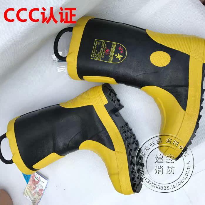 3C认证消防靴 消防员灭火防护靴防割防刺穿阻燃隔热耐电压防滑
