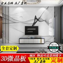 uv板背景墙仿大理石微晶石板PVC防水高光客厅沙发新中式水墨山水图片