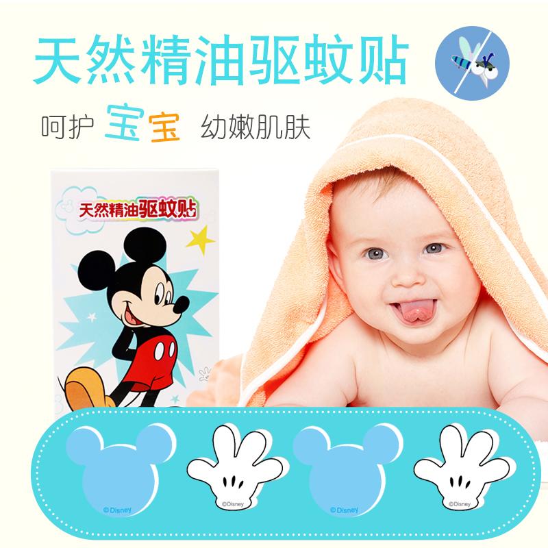 迪士尼婴儿防蚊贴避蚊虫用品户外卡通新生儿童宝宝天然精油驱蚊贴