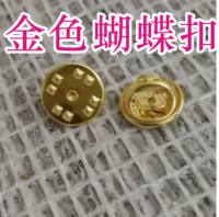 Sihui button division emblem universal buckle butterfly buckle gold silver emblem insurance badge emblem pure copper silver plated flat buckle