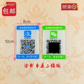 高档亚克力二维码牌支付宝微信扫码点餐牌收款牌门牌桌牌定制包邮