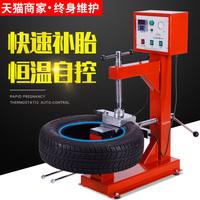 光合汽车轮胎补胎机火补机硫化机热补机热补胎机真空胎无痕修补