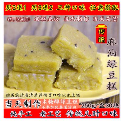 安徽无为特产正宗传统手工麻油绿豆糕冰糕低糖小吃老式糕点包邮