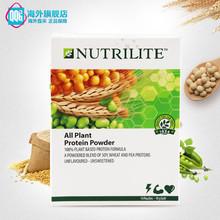 美国安利纽崔莱多种植物蛋白粉蛋白质粉10G*14袋140g克携带方便