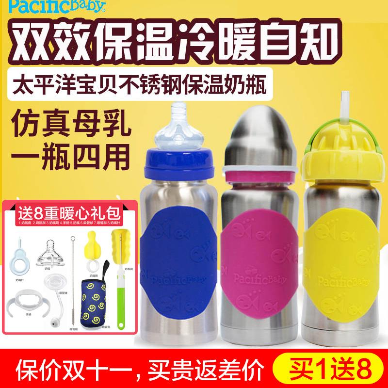 美国进口太平洋宝贝宽口径304不锈钢进口保温防摔断奶瓶吸管手柄