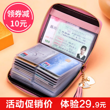 Cardboard lady's Korean version of multi-card cattle hide large capacity leather clip zipper card bag credit card package thin card bag