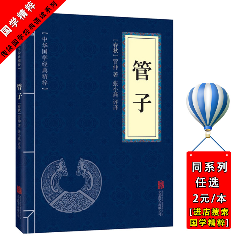 系列中华国学精粹译文全正版文本管子