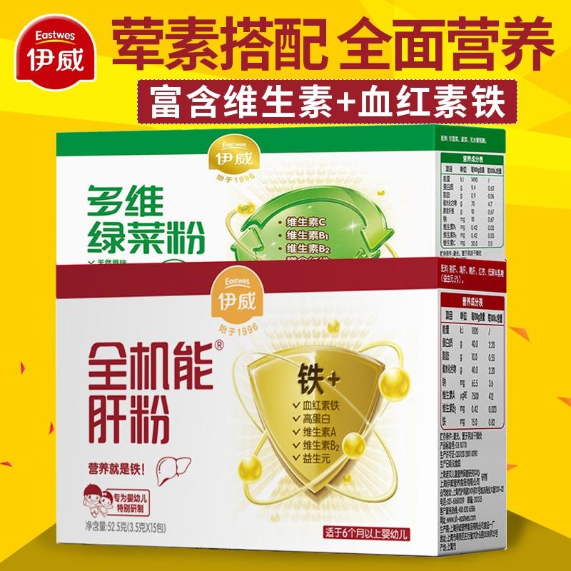 伊威全机能牛肉胡萝卜粉和多维绿菜粉7盒 宝宝全机能蔬菜粉包邮