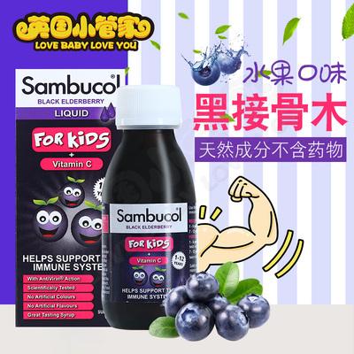 英国Sambucol儿童黑接骨木糖浆防感冒含维生素C口服1岁以上120ml