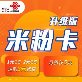 联通新米粉卡小米卡全国通用日租卡4G手机任性流量上网卡学生王卡