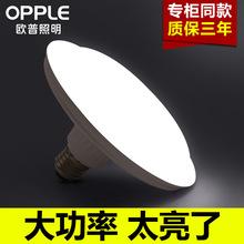 欧普照明led灯泡大功率e27螺口家用超亮暖光节能灯工厂车间照明灯图片