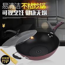 炒锅不粘锅无油烟煤气燃气电磁炉通用平底炒菜锅具家用不沾熟铁锅