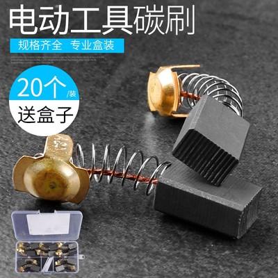 切割机冲击钻打磨机电机碳刷炭刷通用耐磨电锯手电钻手磨机各种型