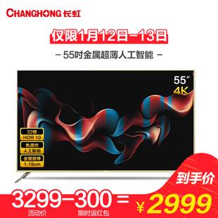 Changhong/长虹 55A5U 55吋32核4K人工智能HDR平板液晶电视机5060