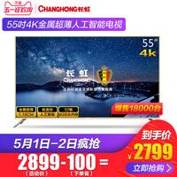 长虹55寸电视机