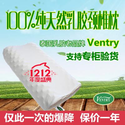 泰国正品纯天然乳胶枕头ventry PT3防打鼾助睡眠高低枕颈椎枕