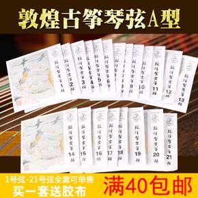 古筝琴弦全套敦煌原装古筝弦1-21弦全套原厂直销标准琴弦可单售