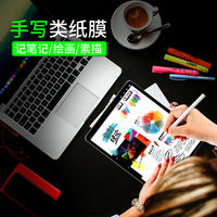 Ipadair blue paper film ipad12.9 matte pro11 handwriting film 10.5 painting 9.7 sticker mini5