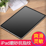 Ipad HD film soft film ipadpro11 non-tempered film ipad pro protection soft film apple ipadpro12.9 inch high transparent HD film 2018 new matte film flat anti-fingerprint