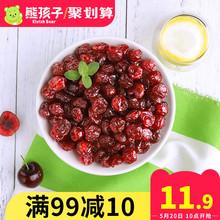 熊孩子 樱桃干118g 车厘子水果干 蜜饯果脯休闲零食