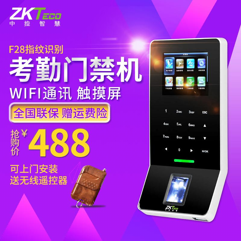 ZKTeco/中控智慧F28指纹考勤机门禁一体机双门玻璃门门禁系统套装 F7升级款刷卡机 触摸屏WiFi通讯可上门安装