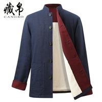 藏帛秋冬唐装男中老年加厚棉服中国风套装加绒保暖上衣中式爸爸装