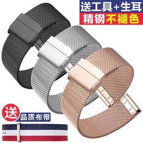 卡洛时代用dw表带男女手表带不锈钢金属表链防水米兰钢带天梭浪琴