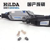 DREMEL 琢美200/3000/4000 electric grinder special carbon brush