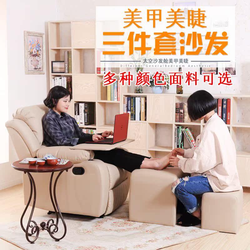 足浴沙发躺椅足疗床足疗沙发电动经济型泡脚椅子美甲美睫沙发躺椅