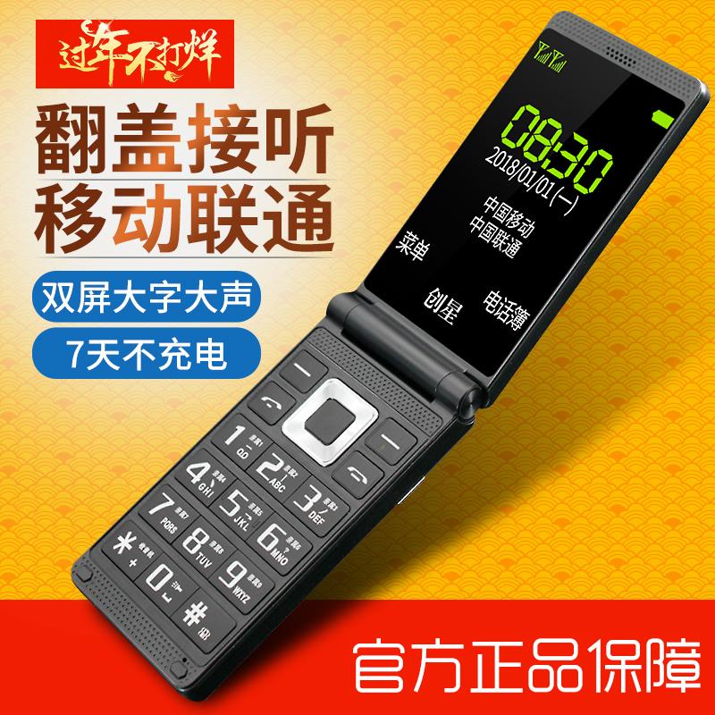 创星(手机) F1 翻盖老人手机大字大声大屏老人机超长待机老年机