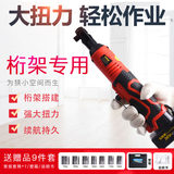 Truss electric wrench electric ratchet wrench angle to 90 degrees fast special right angle charging wrench rack wrench