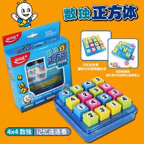 银河星数独四宫格儿童益智玩具小学生桌面游戏4*4正方体入门初级