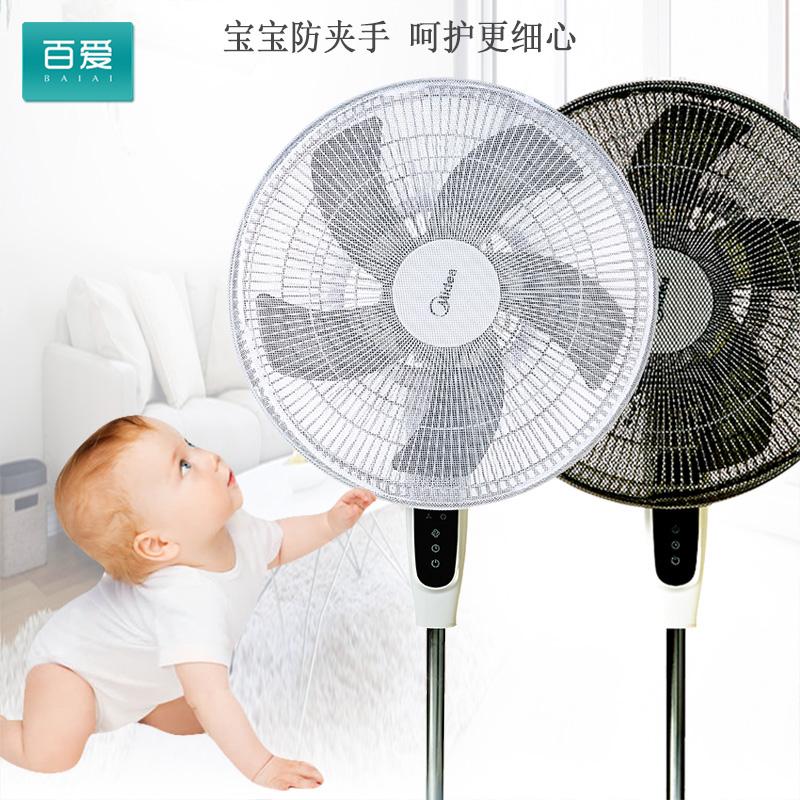 防夹手风扇罩防护网防小孩网状网罩电风扇罩儿童宝宝安全保护罩网