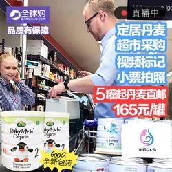 丹麦代购本土原装ARLA2段600g婴幼儿配方有机奶粉可视频标记采购