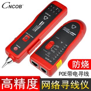 网线寻线仪电话网络巡线仪多功能寻线器测线仪查线器抗干扰 CNCOB