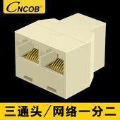 CNCOB正品 RJ45转接头 网线三通头分线器连接器网络一分二转接头