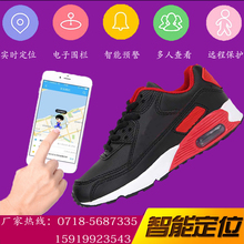 New Children's GPS Positioning Shoes for Old People, Girls and Boys Trend Running Shoes for Spring, Summer, Autumn and Winter