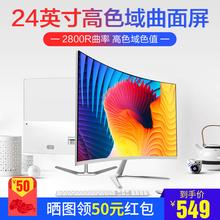 松人24英寸超薄曲面显示器高清电竞吃鸡游戏液晶台式电脑屏幕曲屏图片